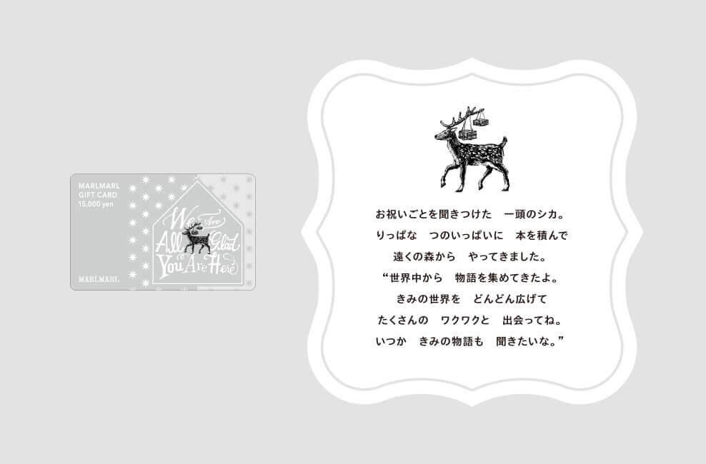 MARLMARL Gift Card | 2020