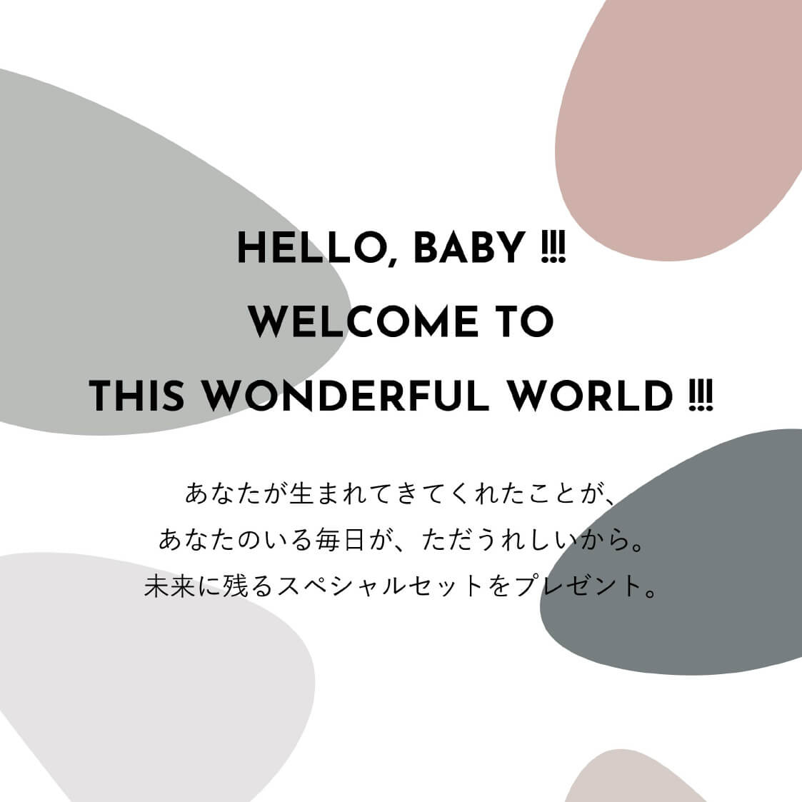 Welcome to this wonderful world!