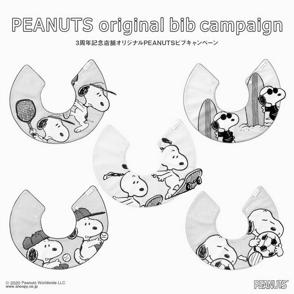 【PEANUTSコラボ】3周年店舗&EC限定販売オリジナルスタイ発売。オリジナルランチボックス プレゼントキャンペーン| MARLMARL