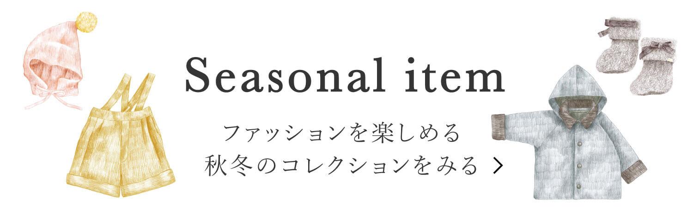 Seasonal Items   MARLMARL