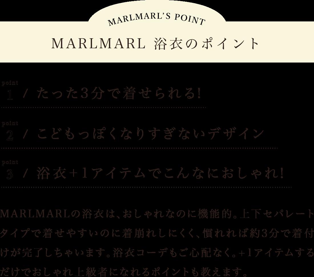マールマール浴衣の3つのポイント