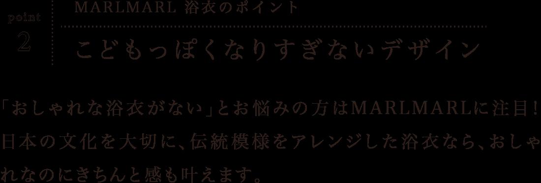 日本の文化を大切に、伝統模様をアレンジした浴衣デザイン
