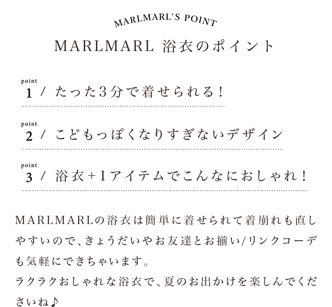 MARLMARLのゆかたのポイント。ラクラクおしゃれな浴衣