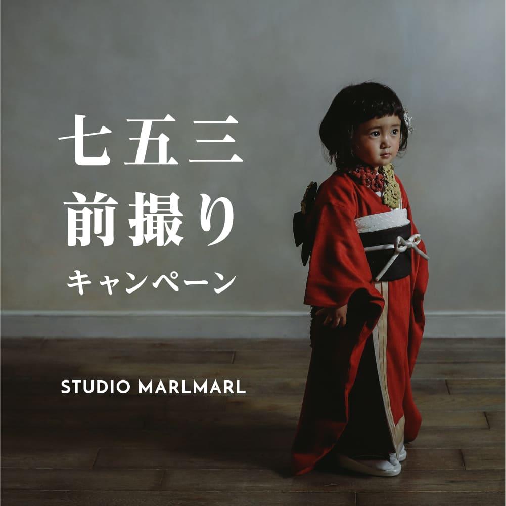 STUDIO MARLMARL キャンペーン