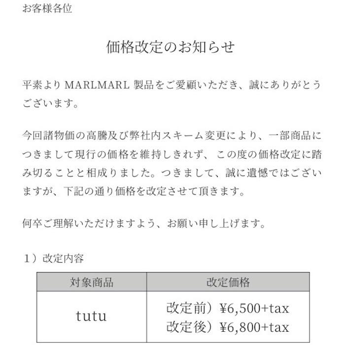 【重要】一部商品の価格改定のお知らせ 6.12(WED.)