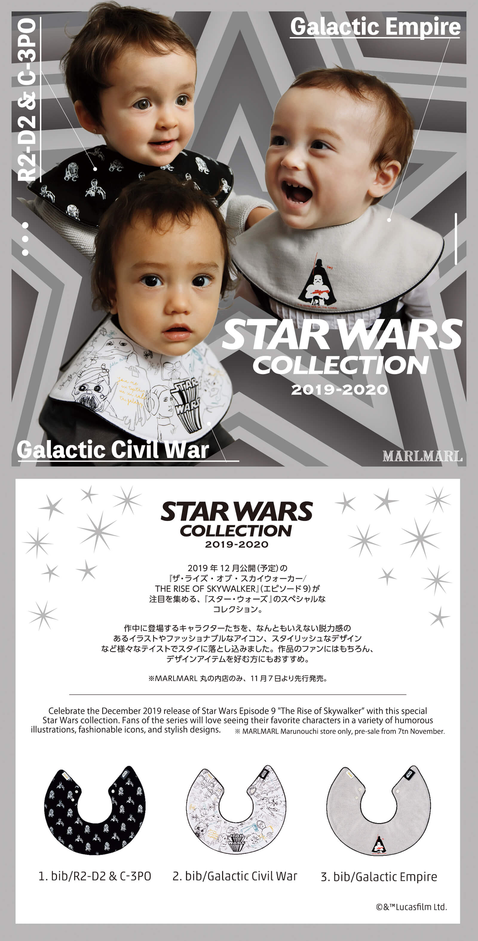 2019-2020 STAR WARS COLLECTION|出産祝い・ギフトならMARLMARLのスタイ