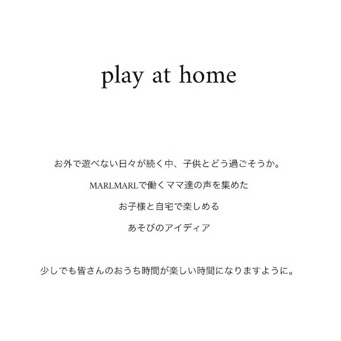 <video> おうちあそびTIPS集 #1 4.17(FRI.)