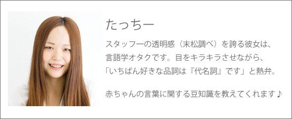 tachibana_profile