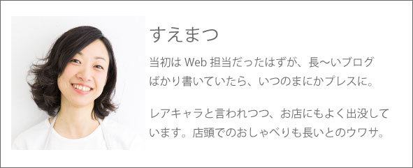 suematsu_profile